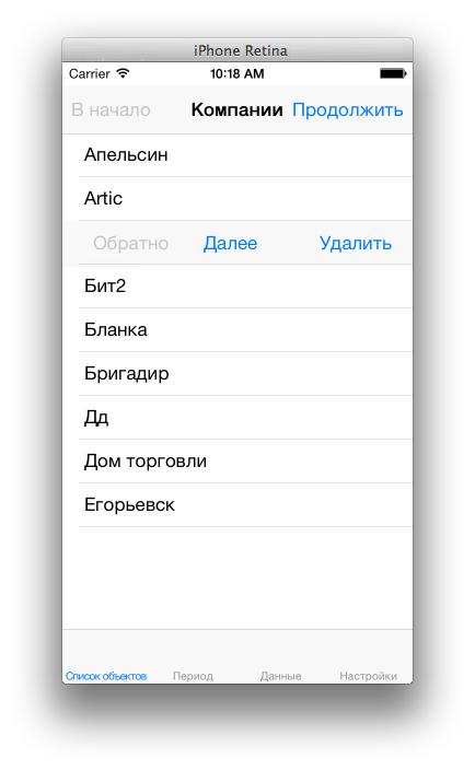 Приложение под iOS